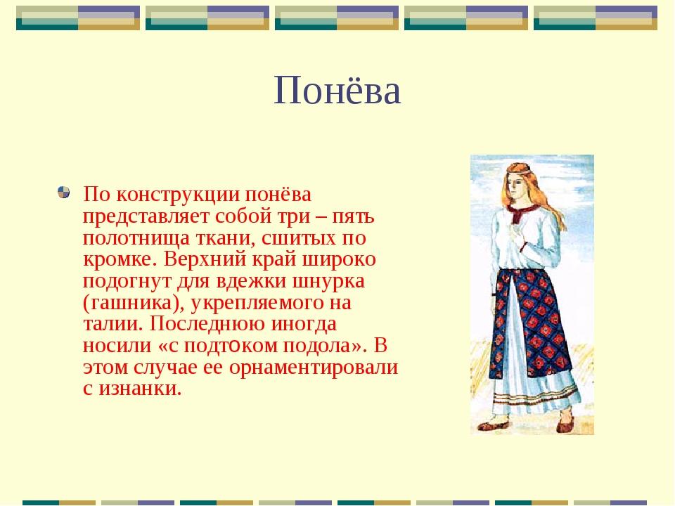 Понёва По конструкции понёва представляет собой три – пять полотнища ткани, с...