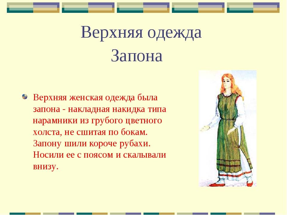 Верхняя одежда Верхняя женская одежда была запона - накладная накидка типа на...