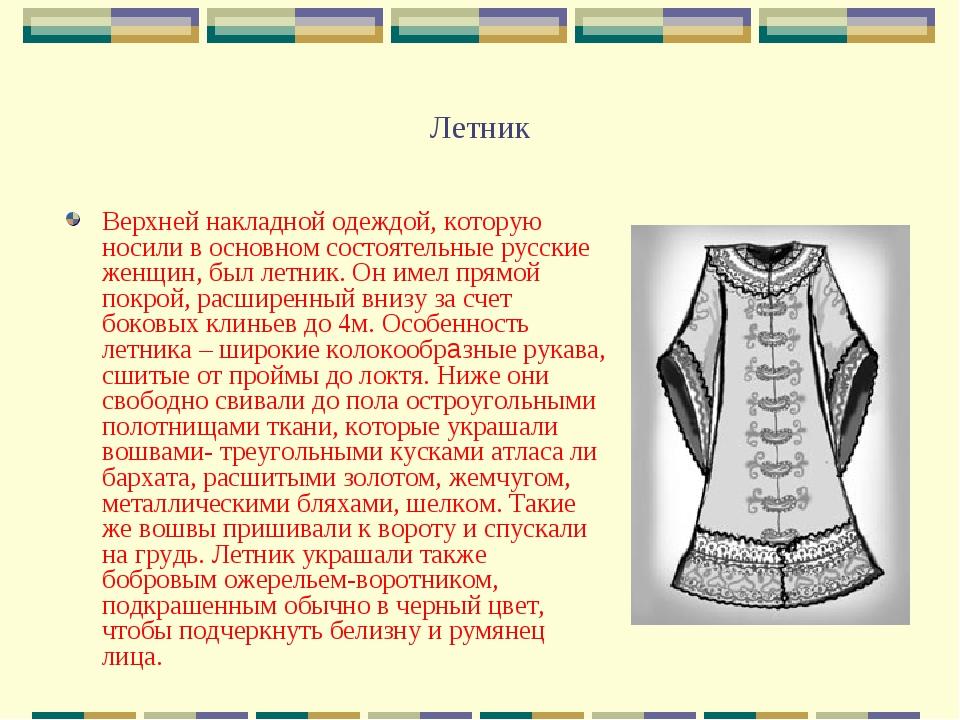 Летник Верхней накладной одеждой, которую носили в основном состоятельные рус...