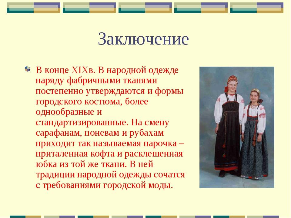 Заключение В конце XIXв. В народной одежде наряду фабричными тканями постепен...