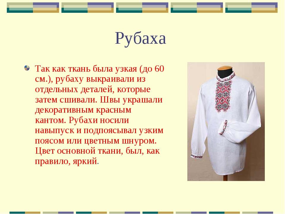 Рубаха Так как ткань была узкая (до 60 см.), рубаху выкраивали из отдельных д...