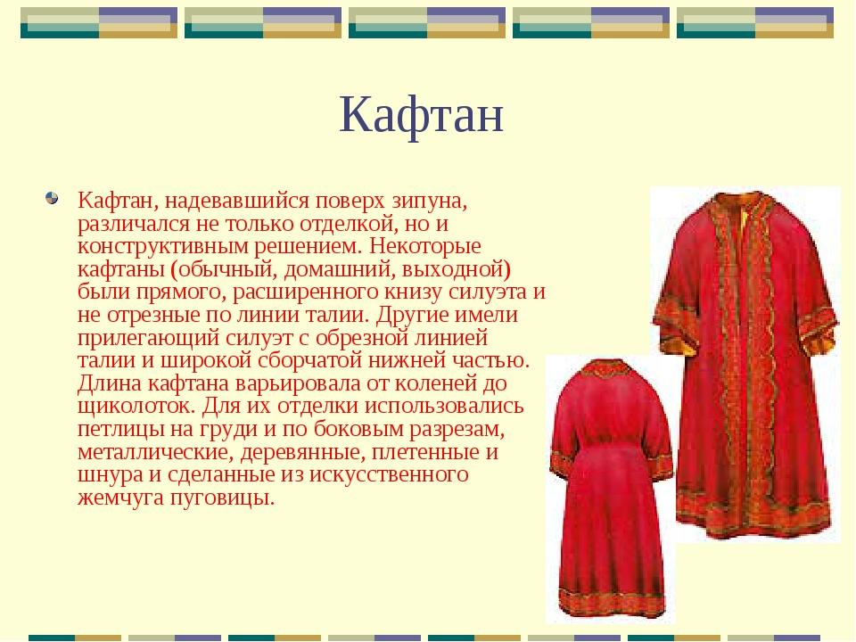 Кафтан Кафтан, надевавшийся поверх зипуна, различался не только отделкой, но...