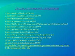 Список используемой литературы 1. http://luntiki.ru/blog/draw/956.html 2. htt