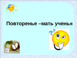 Повторенье –мать ученья http://nsportal.ru/user/