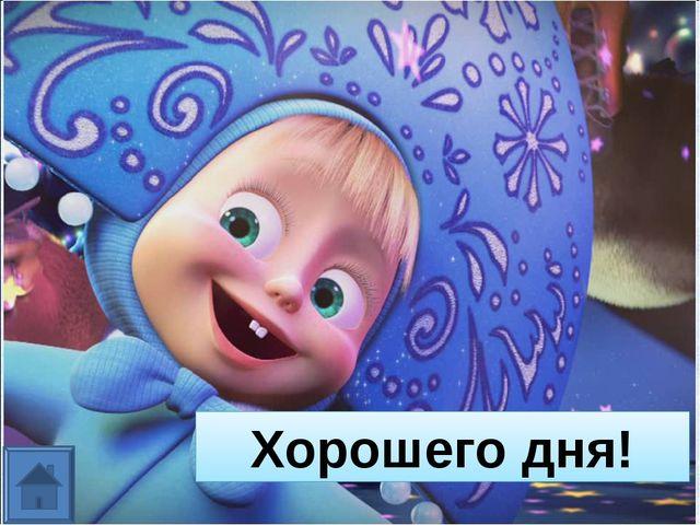 Хорошего дня! http://nsportal.ru/user/