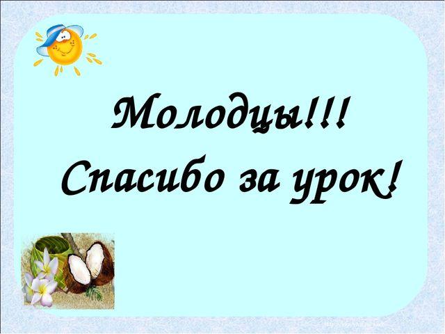 Молодцы!!! Спасибо за урок! http://nsportal.ru/user/