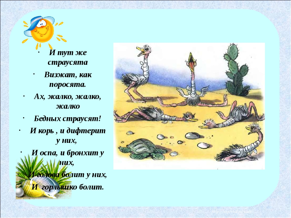И тут же страусята Визжат, как поросята. Ах, жалко, жалко, жалко Бедных стра...