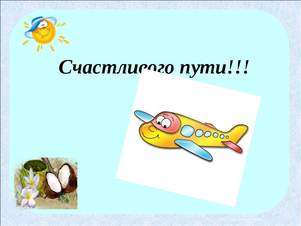Счастливого пути!!! http://nsportal.ru/user/