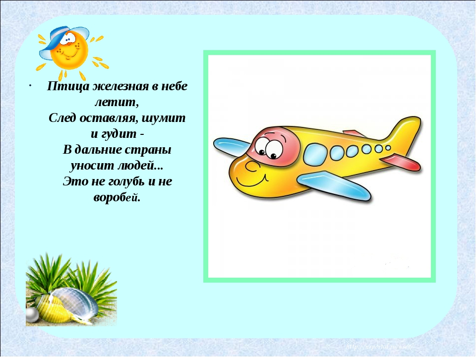 Птица железная в небе летит, След оставляя, шумит и гудит - В дальние страны...