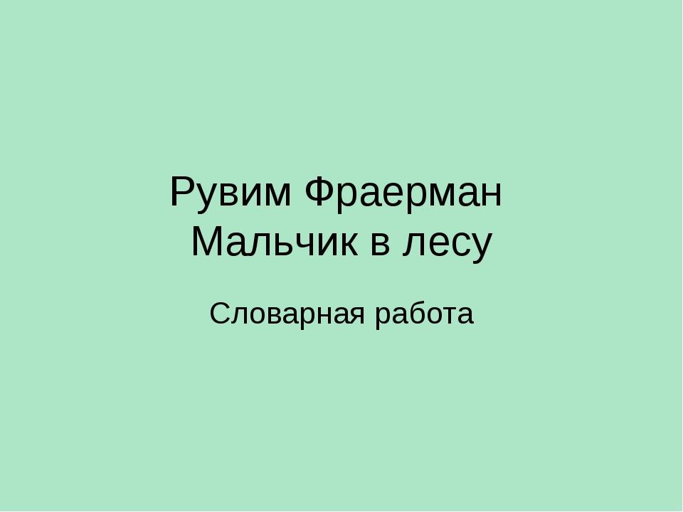 Рувим Фраерман Мальчик в лесу Словарная работа