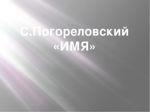 С.Погореловский «ИМЯ»