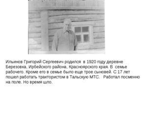 Ильинов Григорий Сергеевич родился в 1920 году деревне Березовка, Ирбейского