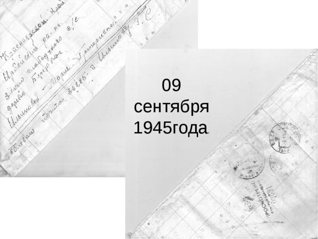 09 сентября 1945года.