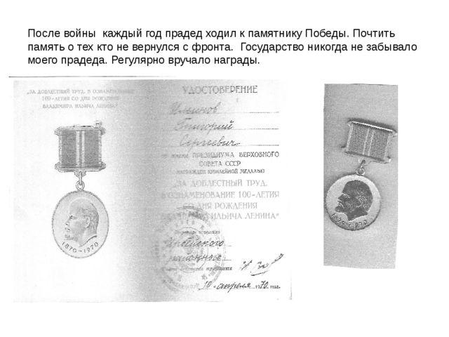 После войны каждый год прадед ходил к памятнику Победы. Почтить память о тех...