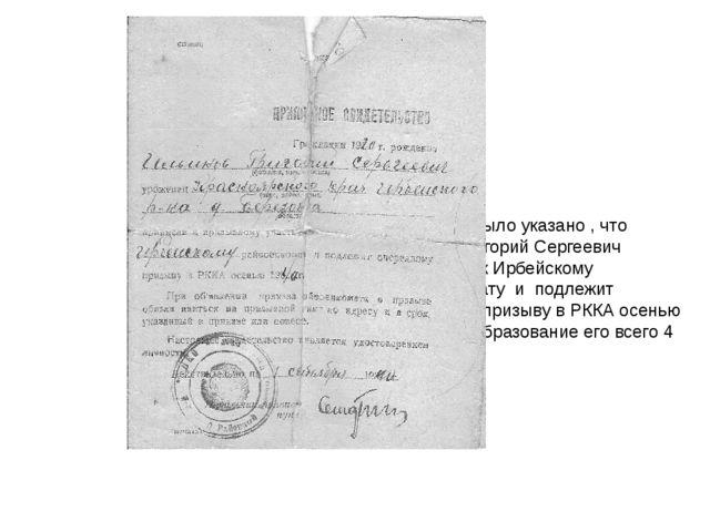 В котором было указано , что Ильинов Григорий Сергеевич прикреплен к Ирбейск...