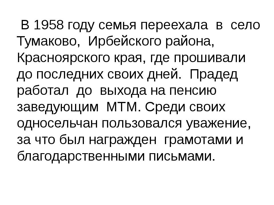 В 1958 году семья переехала в село Тумаково, Ирбейского района, Красноярског...