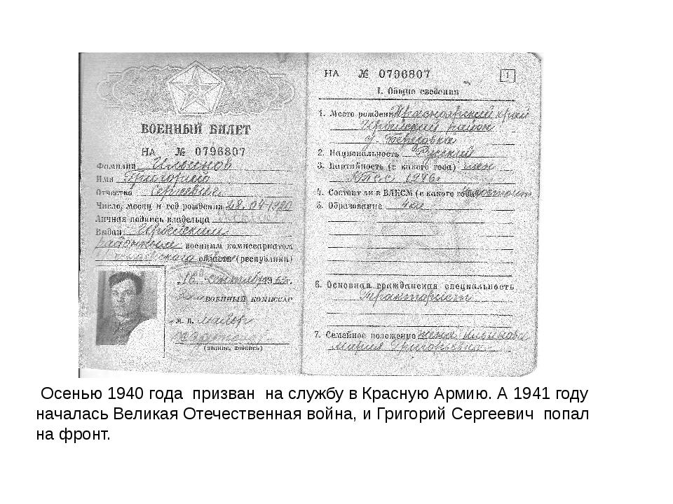 Осенью 1940 года призван на службу в Красную Армию. А 1941 году началась Вел...