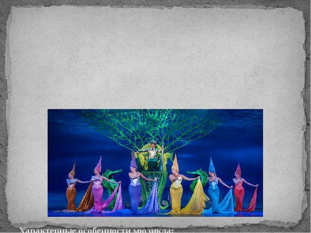 Характерные особенности мюзикла: Обширность жанрового диапазона от драмы до...