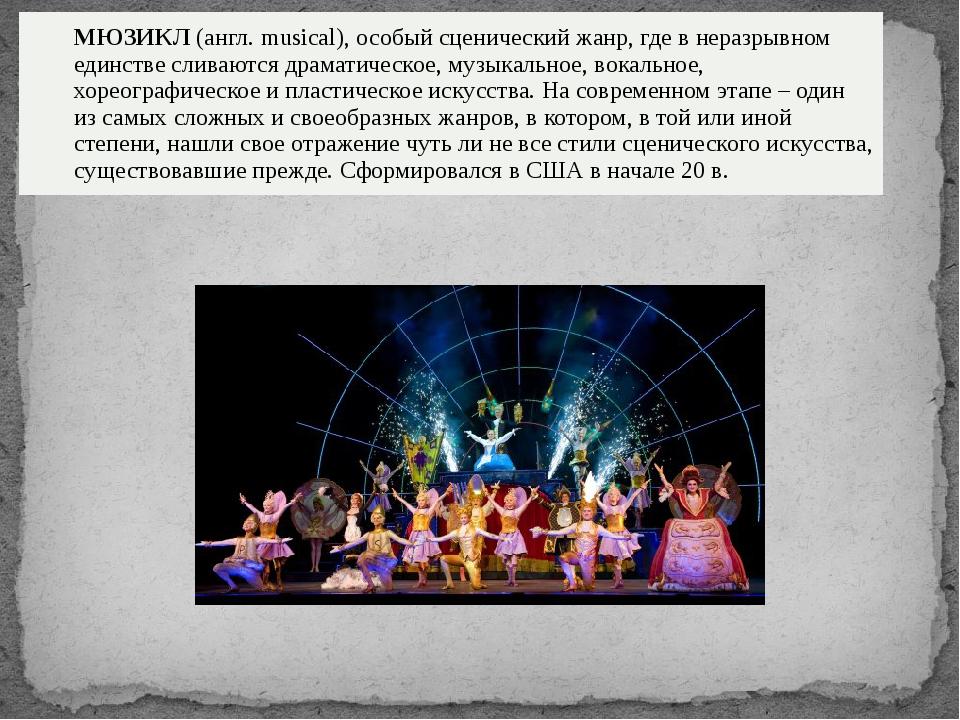 МЮЗИКЛ(англ.musical), особый сценический жанр, где в неразрывном единстве...