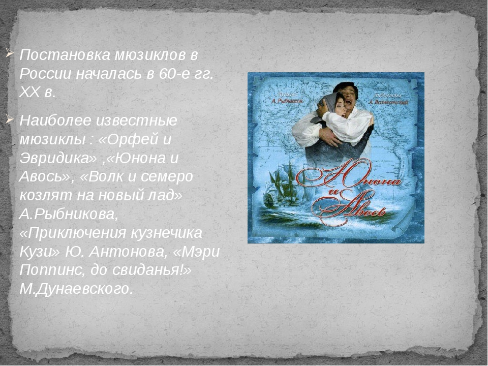 Постановка мюзиклов в России началась в 60-е гг. XX в. Наиболее известные мюз...