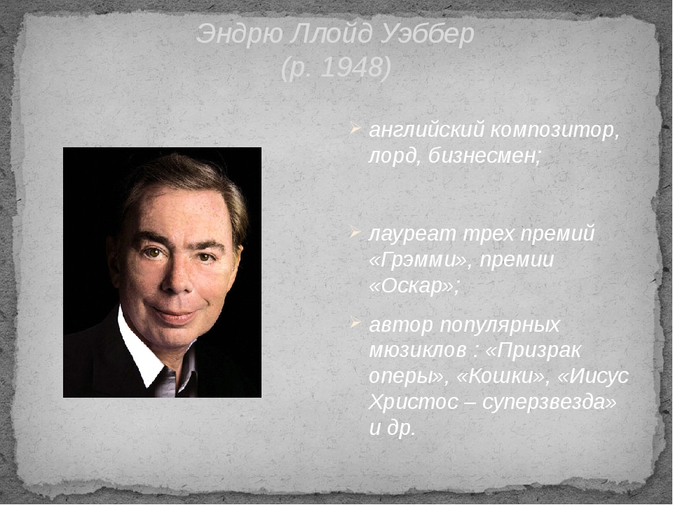 Эндрю Ллойд Уэббер (р. 1948) английский композитор, лорд, бизнесмен; лауреат...