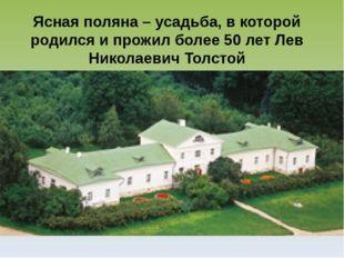 Ясная поляна – усадьба, в которой родился и прожил более 50 лет Лев Николаеви