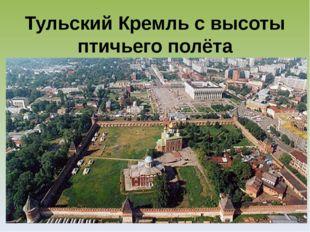 Тульский Кремль с высоты птичьего полёта
