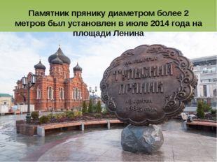 Памятник прянику диаметром более 2 метров был установлен в июле 2014 года на