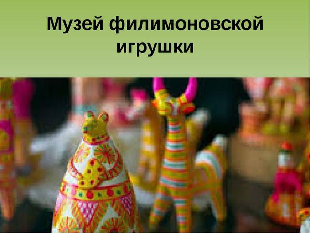 Музей филимоновской игрушки