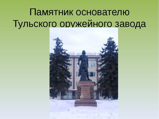 Памятник основателю Тульского оружейного завода Петру I