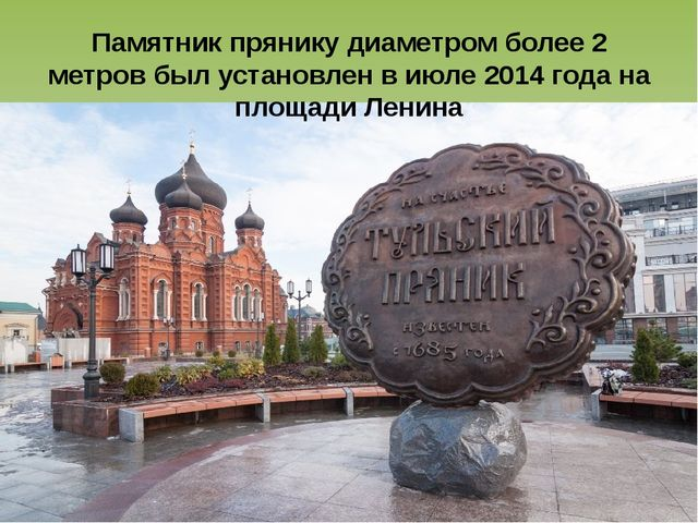 Памятник прянику диаметром более 2 метров был установлен в июле 2014 года на...