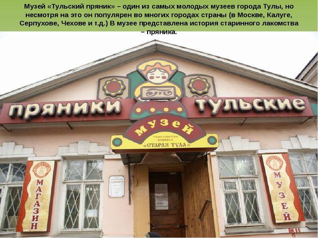 Музей «Тульский пряник» – один из самых молодых музеев города Тулы, но несмот...