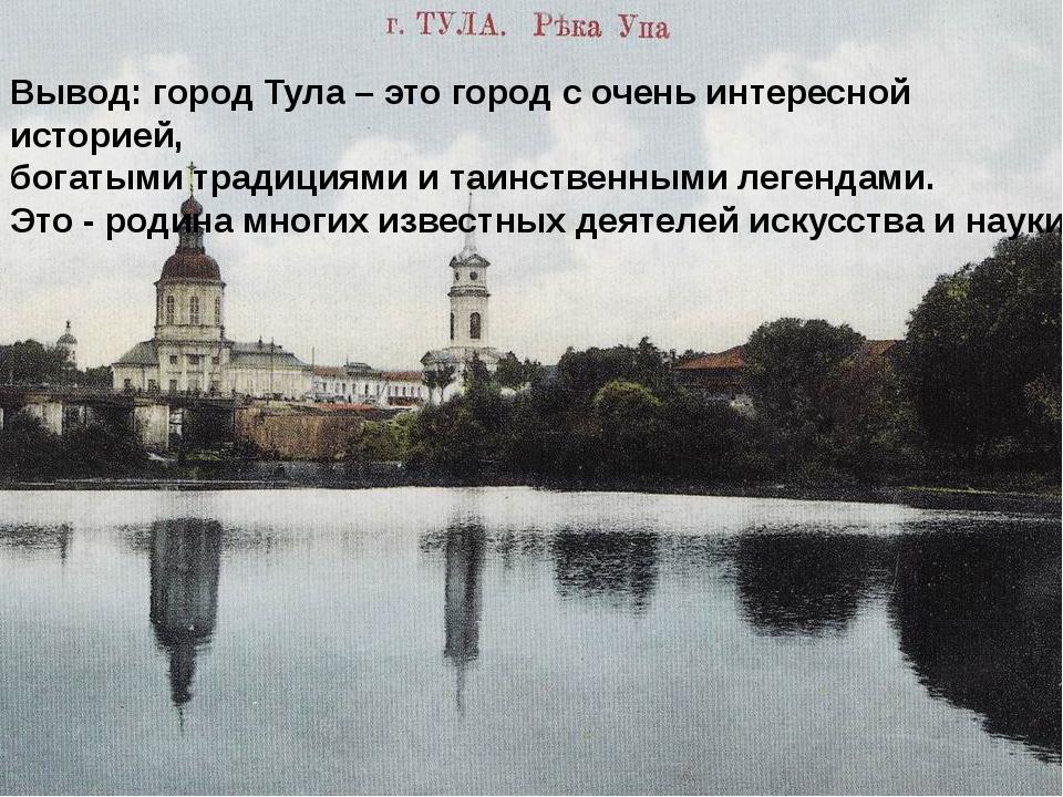 Вывод: город Тула – это город с очень интересной историей, богатыми традициям...