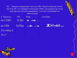 3/ Берилган ХБС Ечиш Ҳисоблаш mз=200г 0.2кг m3υ3=m2υ2 mг=50г 0,05кг υ2= m3υ3