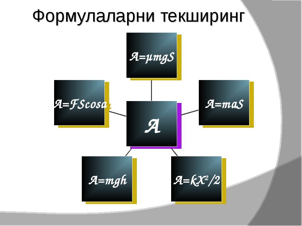 Формулаларни текширинг