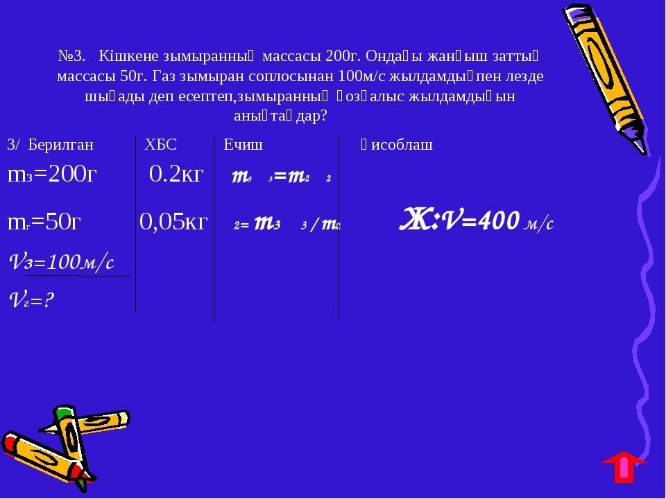3/ Берилган ХБС Ечиш Ҳисоблаш mз=200г 0.2кг m3υ3=m2υ2 mг=50г 0,05кг υ2= m3υ3...