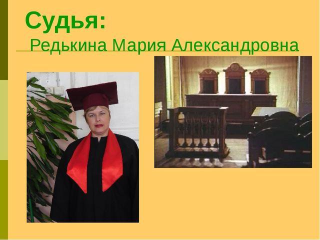 Судья: Редькина Мария Александровна