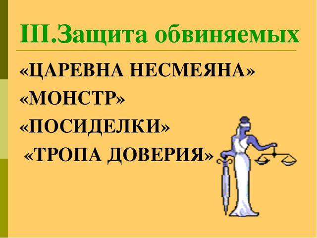 III.Защита обвиняемых «ЦАРЕВНА НЕСМЕЯНА» «МОНСТР» «ПОСИДЕЛКИ» «ТРОПА ДОВЕРИЯ»