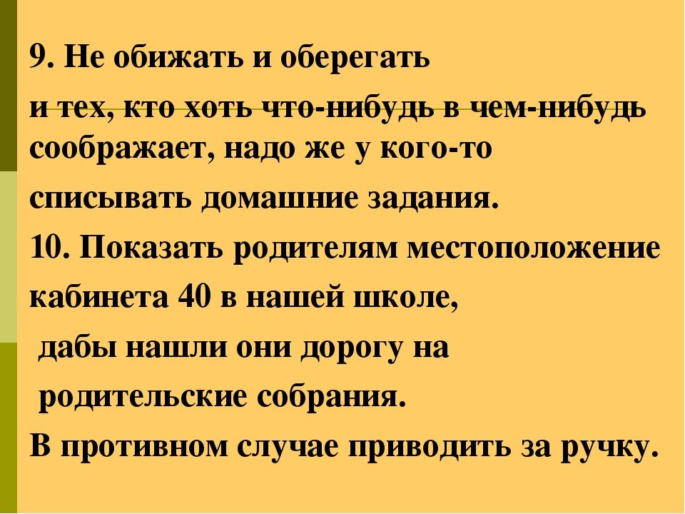 9. Не обижать и оберегать и тех, кто хоть что-нибудь в чем-нибудь соображает,...