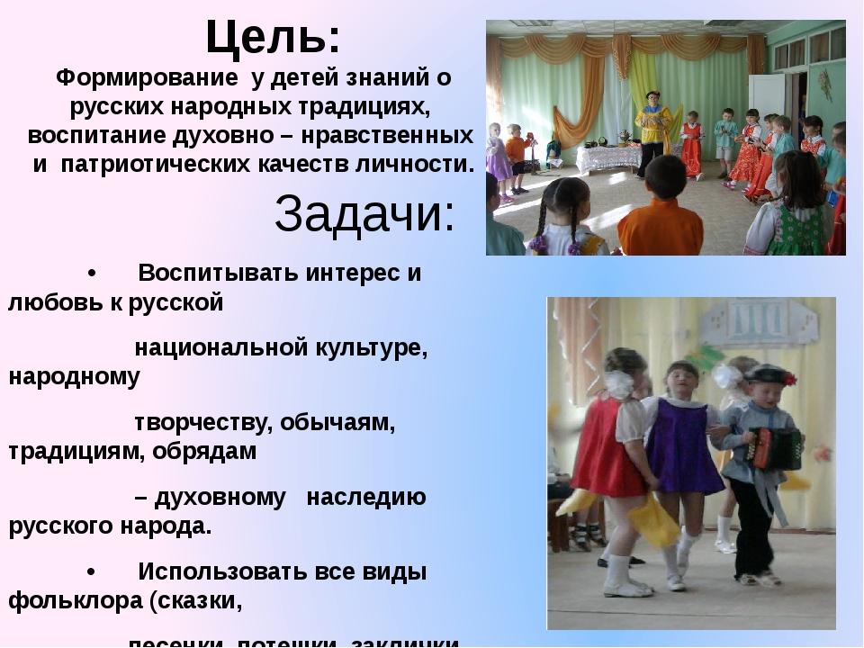 Цель: Формирование  у детей знаний о русских народных традициях,  воспитание...