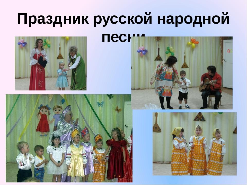 Праздник русской народной песни