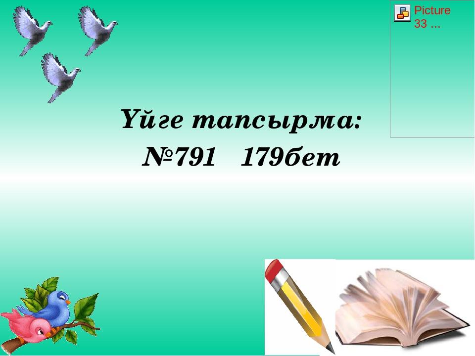 Үйге тапсырма: №791 179бет