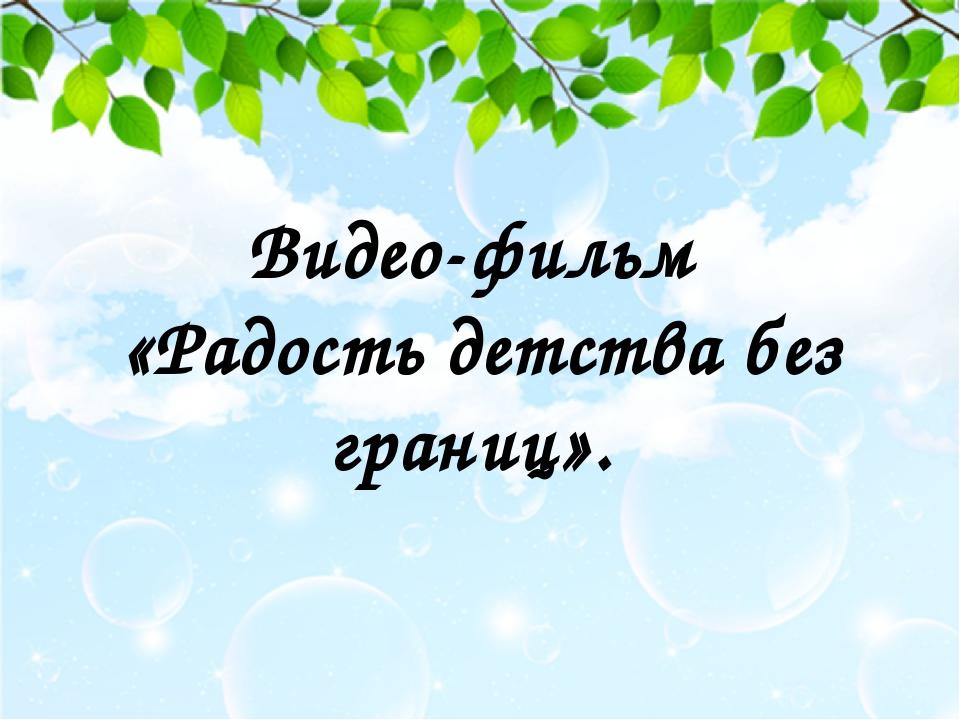 Видео-фильм «Радость детства без границ».