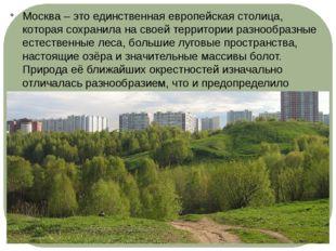 Москва – это единственная европейская столица, которая сохранила на своей тер