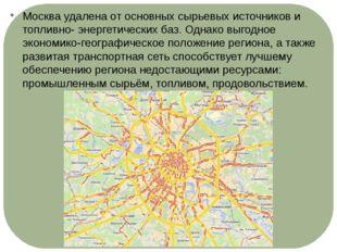 Москва удалена от основных сырьевых источников и топливно- энергетических баз
