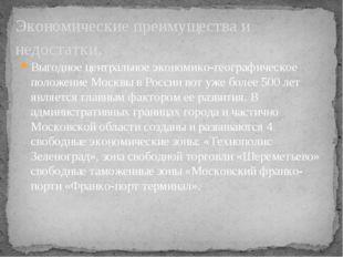 Выгодное центральное экономико-географическое положение Москвы в России вот у