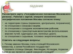 Рассмотрите карту «Географическое положение Московского региона». Работая с к
