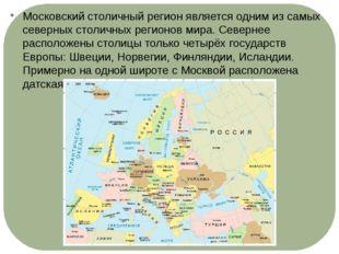 Московский столичный регион является одним из самых северных столичных регион