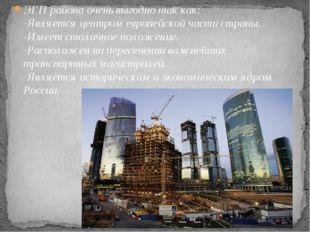 ЭГП района очень выгодно так как: -Является центром европейской части страны