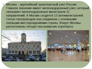 Москва – крупнейший транспортный узел России. Главное значение имеет железнод